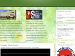Сибирское здоровье Всем